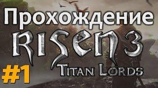 Прохождение Risen 3 Titan Lords - [часть #1] - Пролог и крабовый берег