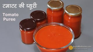 टमाटर की प्यूरी । How to make Tomato Puree। Homemade Tomato Puree | Tomato Puree Kaise Panaye