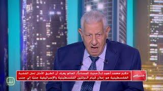 مكرم محمد أحمد: القمم الثلاث في المملكة العربية السعودية وحدت موقف الدول العربية تجاه قضايا المنطقة