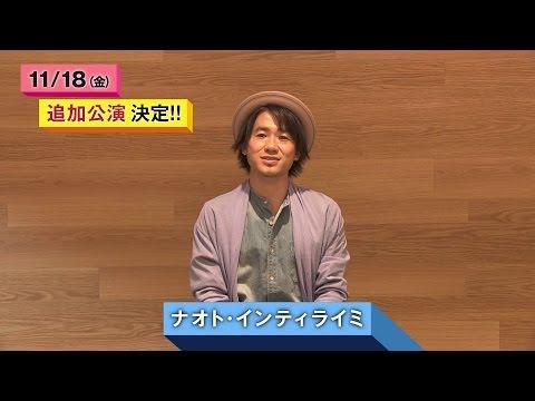 ナオト・インティライミ アリーナツアー Sixth Sense TV SPOT