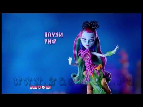 Коничива, Дракулаура!  | Monster High