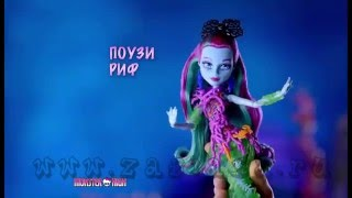 Куклы Монстр Хай (Monster High) эпизод Большой кошмарный риф