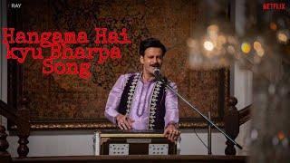 Hangama Hai Kyon Barpa | Ray Netflix | Manoj Bajpayee | Best Scene Song ❤️