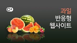 과일 반응형 웹사이트 …