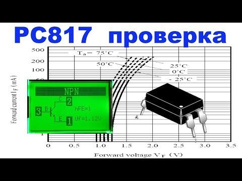 Как проверить оптопару (оптрон) PC817.С иллюстрациями. Часть 1.