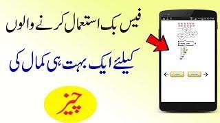 Facebook And Whatsapp new trick 2018 urdu/hindi By Ashfaq Khan Media