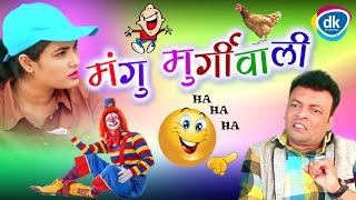 Download Mangu Murgiwali |Latest Hindi Comedy Videos |Jitu Pandya and Greva Kansara Mp3 and Videos