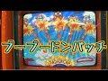【メダルゲーム】ブーブードンパッチ【JAPAN ARCADE】