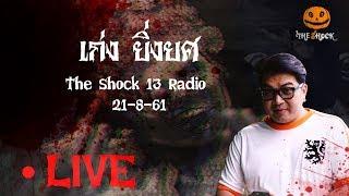 The Shock เดอะช็อค Live 21-8-61 ( Official By Theshock ) เก่ง ยิ่งยศ