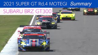 SUBARU BRZ GT300 2021 SUPER GT 第4戦 ツインリンクもてぎ