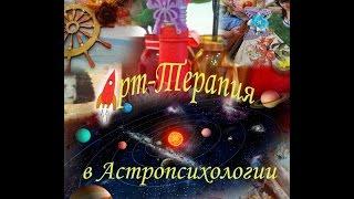 Арт терапия в астропсихологии ОБУЧЕНИЕ арт-терапии