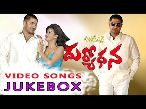 Oparation Duryodana Telugu Movie Video Songs Jukebox || Srikanth