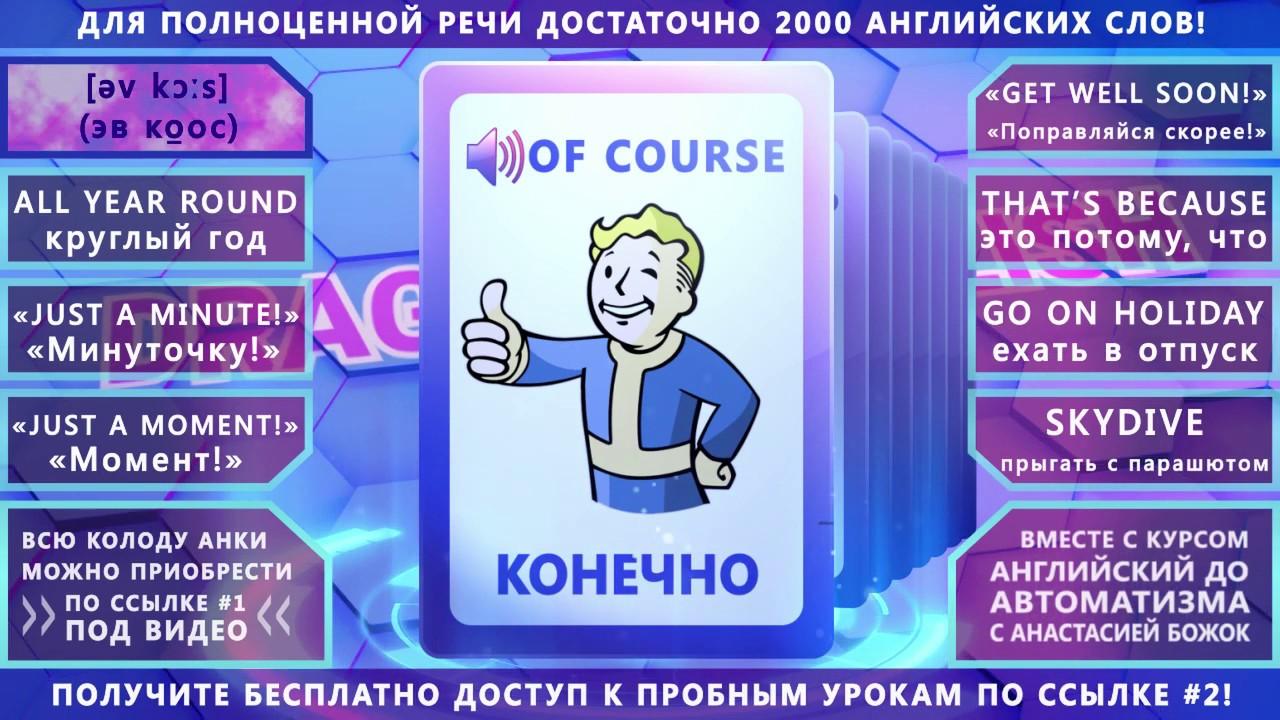 Анки 065 - учить английские слова: ехать в отпуск, прыгать с парашютом, минуточку, конечно, момент