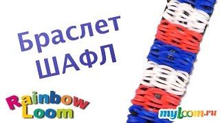Браслет Шафл из резинок Rainbow Loom Bands. Урок 354 | Bracelet Rainbow Loom