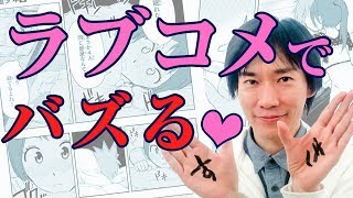 「バズりやすいラブコメ」のポイント   【マンガ★テクニック最前線!!! 003】