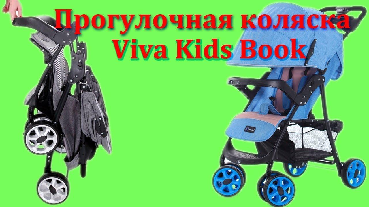 купить классическую детскую коляску с доставкой Roan Marita РОАН .