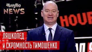 Единственный день, когда Зеленского НЕ поливали грязью | Новый ЧистоNews от 31.01.2019