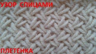 Узор спицами плетенка