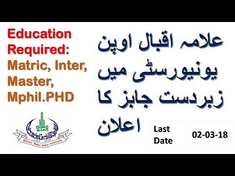 Latest Jobs at Allama Iqbal Open University 2018