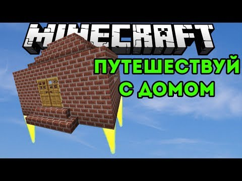 Путешествия Вместе с Домом! (Телепорт Дома) - Обзор Модов Minecraft (Travelling House Mod)