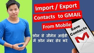 How To import/export contacts Number to Gmail ? phone Number को Gmail id मे कैसे save करे thumbnail