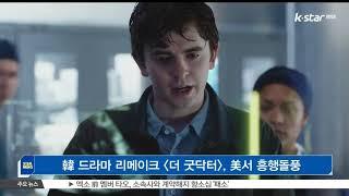 한국 드라마 리메이크 [더 굿닥터], 미국서 흥행돌풍