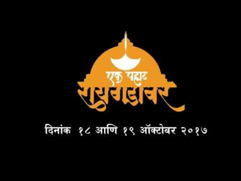 Ek Pahat Raigadavar