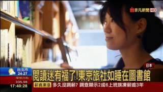 日本東京圖書館主題旅社 東京書與床 行萬里路 睡萬卷書