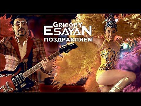 Григорий Есаян - Поздравляем. Короткая версия / свадьба / 2018