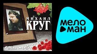 МИХАИЛ КРУГ - КАЛИНА-МАЛИНА / MIKHAIL KRUG - KALINA-MALINA