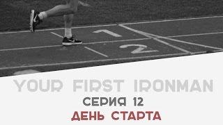 YOUR FIRST IRONMAN 12 Серия День Старта