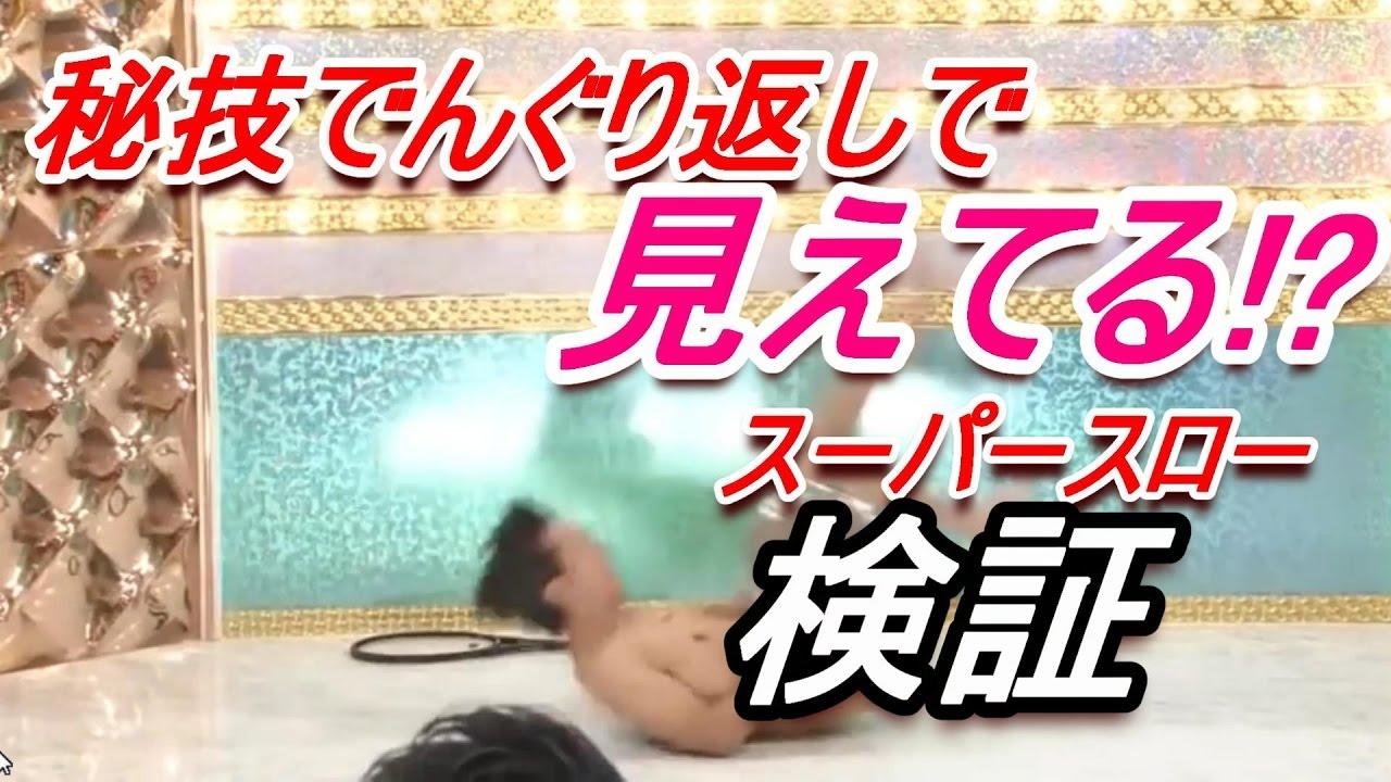 【検証】 アキラ100%でんぐり返しで大失敗!?!?【放送事故】
