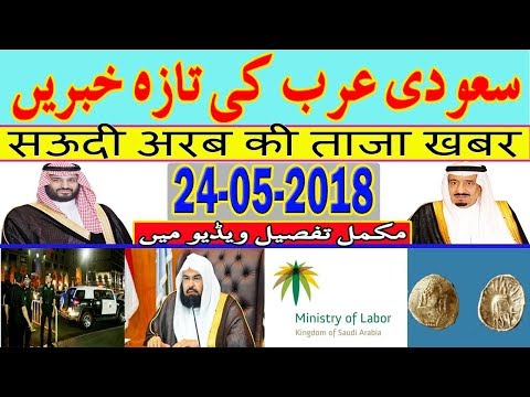 Saudi Arabia Latest News Updates (24-5-2018) | Urdu Hindi News || MJH Studio