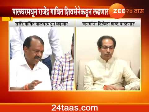 Palghar | BJP MP | Rajendra Gavit Joins Shivsena And Wil Contest For Palghar Constituency