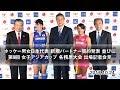ホッケー男女日本代表 新規パートナー契約発表 並びに 女子日本代表「さくらジャパン」第9回 アジアカップ 各