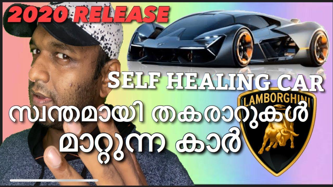 """സ്വന്തമായി തകരാറുകൾ മാറ്റുന്ന കാർ New Model """"LAMBORGHINI""""   Self Healing car from Lamborghini !!"""