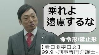 【看日劇學日文】乗れよ 遠慮するな (日文的命令形&禁止形)