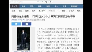 阿藤快さん通夜 「下町ロケット」共演の阿部寛らが参列 スポニチアネッ...