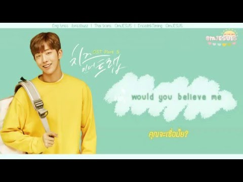 [Karaoke-Thaisub] SALTNPAPER - Go (Eng Ver.) Cheese in the Trap OST Part.5