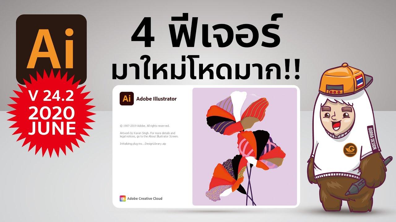 New 4 Features Illustrator cc 2020 JUNE | Gorra Design