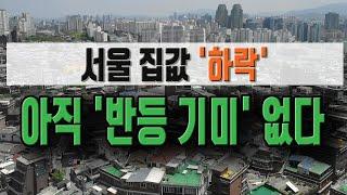 [정완진TV] 서울 집값 '하락', 아직 '반등 기미'…