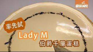 率先試!Lady M新口味 伯爵茶千層蛋糕 -新假期