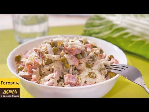 Невероятно вкусный и легкий салат Днестр | ГОТОВИМ ДОМА с Оксаной Пашко