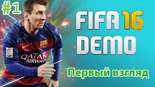 FIFA 16 Demo #1 | Фифа 16 Демо | Первый взгляд | Обзор | Различия