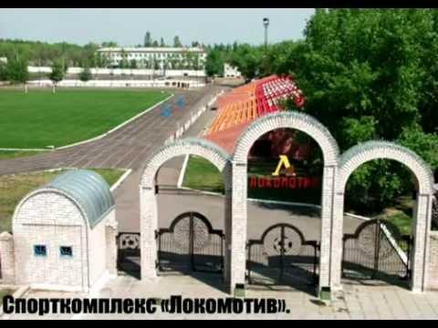 Город Лиски Воронежской области.  Ролик №1 от Натальи Гончаровой.