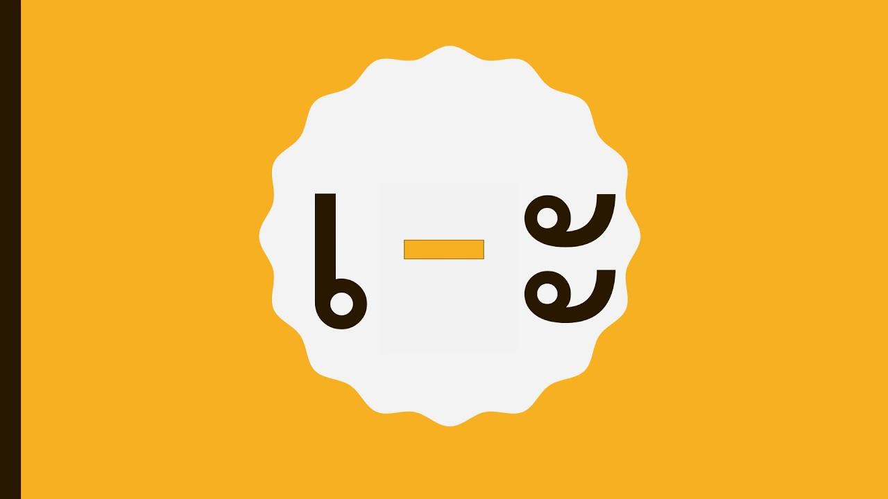 สื่อสอนภาษาไทย ฝึกอ่านสระภาษาไทย ครูนกเล็ก