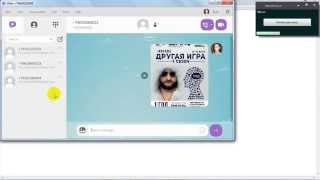 видео рассылка viber программа для массовых