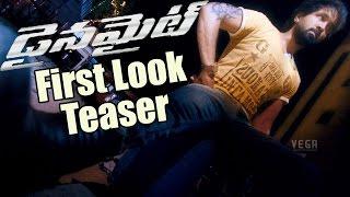 Dynamite Movie First Look Teaser : Manchu Vishnu, Pranitha, Devakatta : Latest Telugu Movie 2015