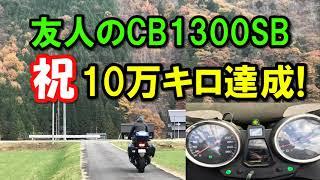友人のHONDA CB1300SB ㊗走行距離10万キロ達成