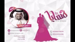 جديد  حسين الجسمي 2016  باسم ندى & احمد دويتو تنفيذ بالاسم 0506070839
